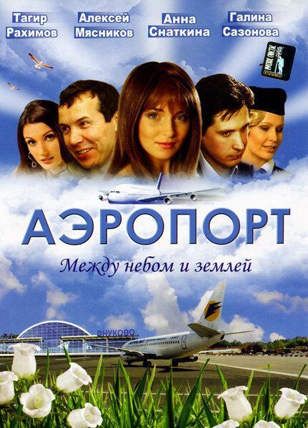 Аэропорт (2005)