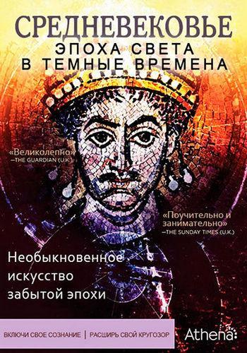Средневековье: Эпоха Света в тёмные времена