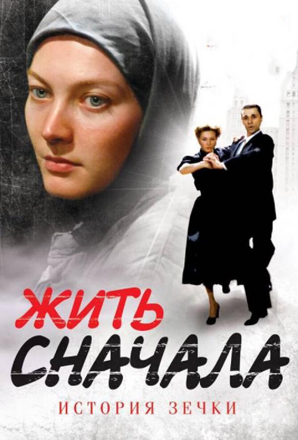 Жить сначала (2009)