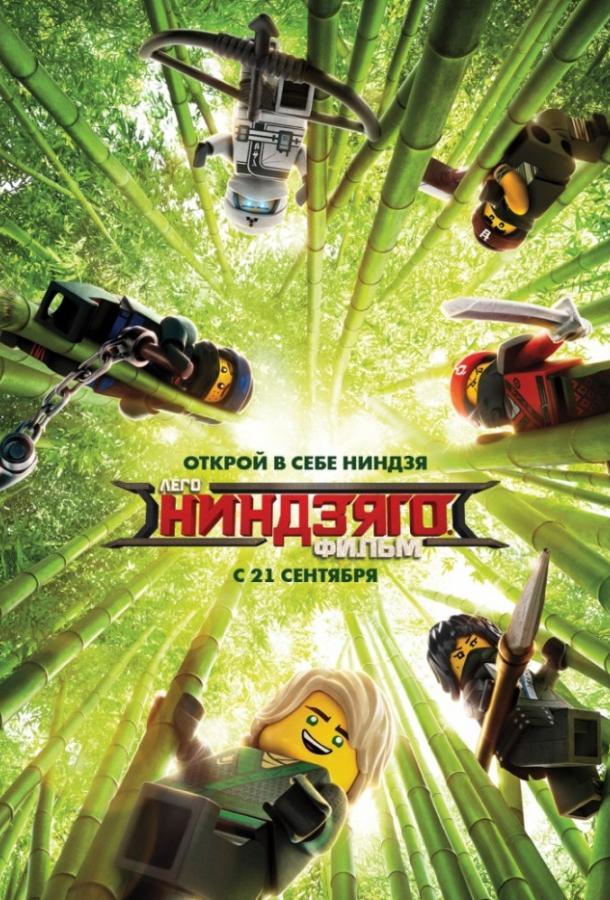 ЛЕГО Ниндзяго Фильм / The Lego Ninjago Movie (2017)