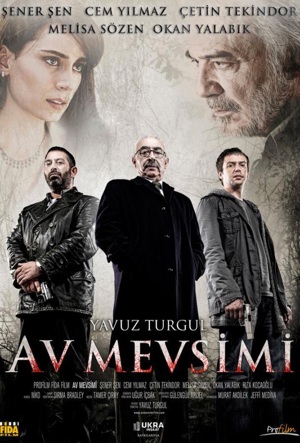 Охотничий сезон / Av Mevsimi (2010)