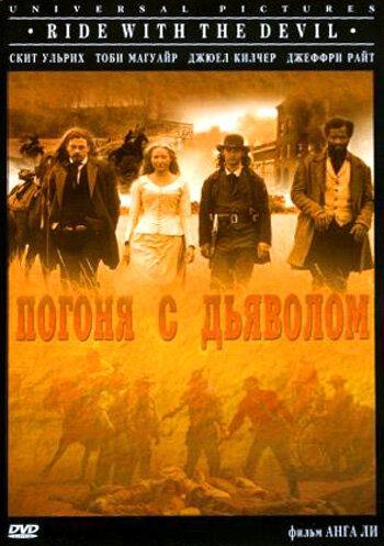 Погоня с Дьяволом / Ride with the Devil (1999)