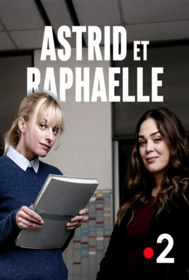 Астрид и Рафаэлла / Astrid et Raphaëlle (2019)