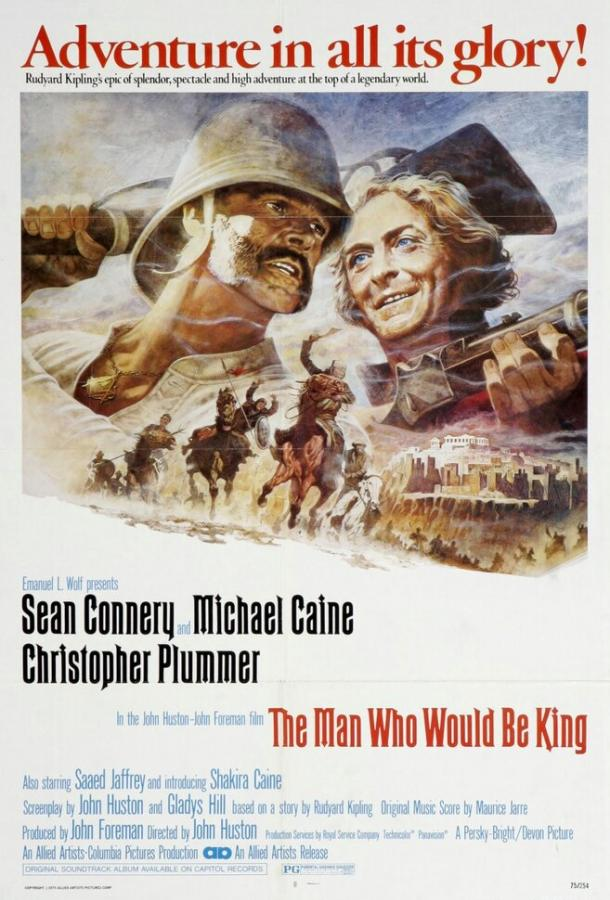 Человек, который хотел быть королем / The Man Who Would Be King (1975)