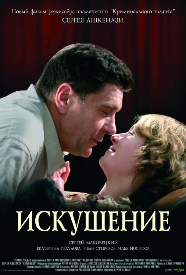 Искушение (2007)