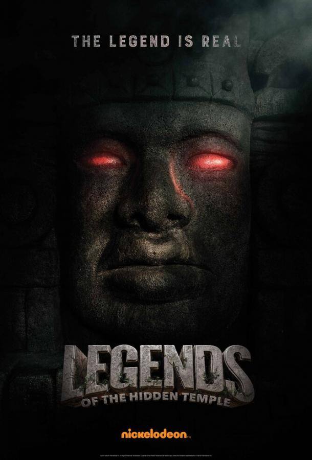 Легенды затерянного храма / Legends of the Hidden Temple (2016)