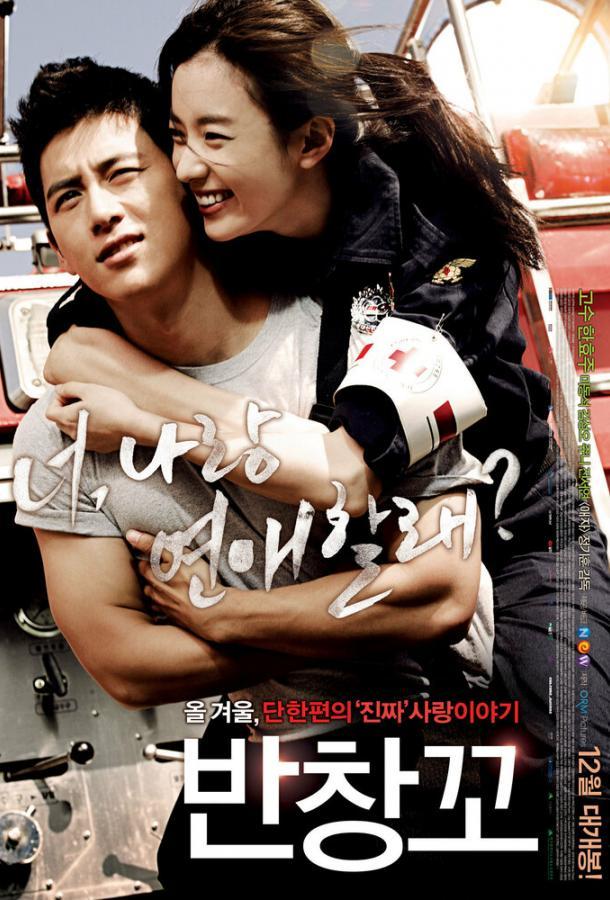 Любовь 911 (2012) смотреть онлайн