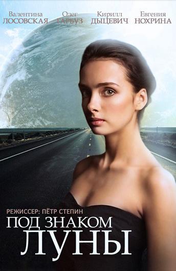 Под знаком Луны  (2013) 1 сезон 4 серия.