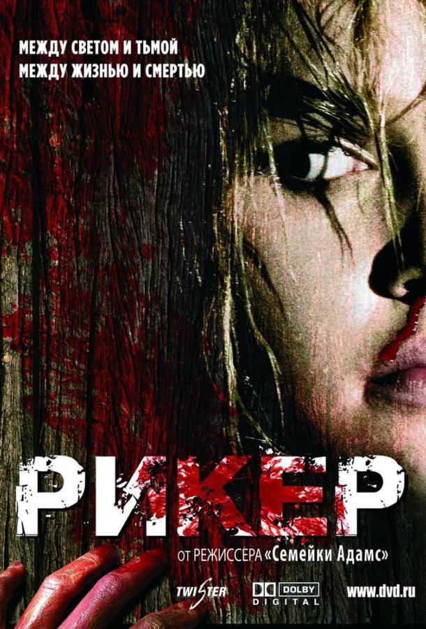 Рикер / Reeker (2005)
