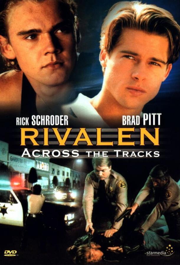 Гонки по кругу / Across the Tracks (1990)