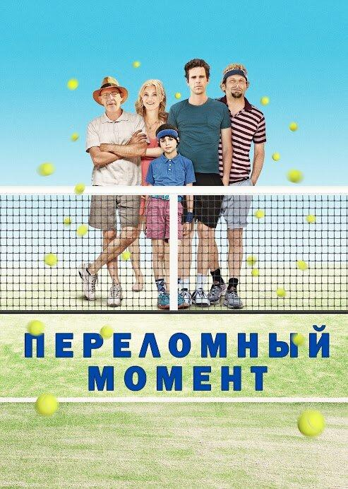 Переломный момент / Break Point (2014)