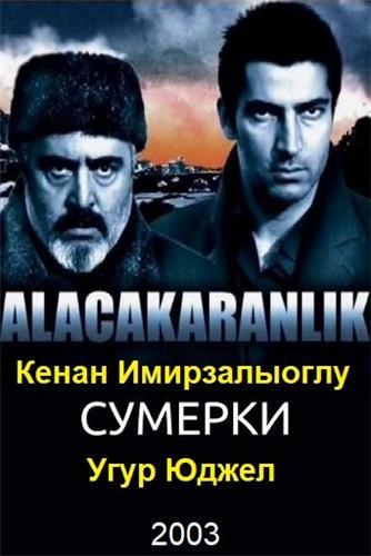 Сумерки / Alacakaranlik (2003)