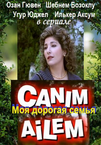 Дорогая моя семья / Canim ailem (2008)