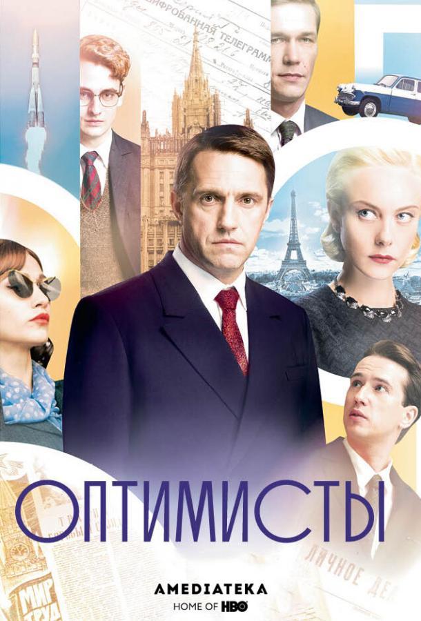 Сериал Оптимисты (2017) смотреть онлайн 1-2 сезон