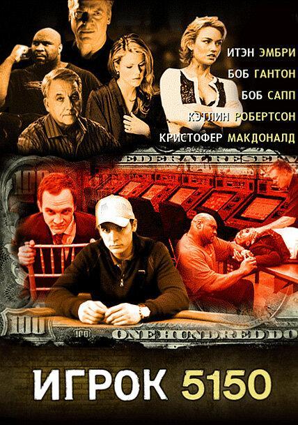 Игрок 5150 (2008)