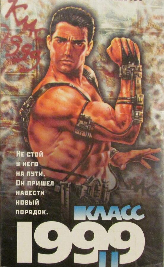 Класс 1999: Новый учитель / Class of 1999 II: The Substitute (1994)