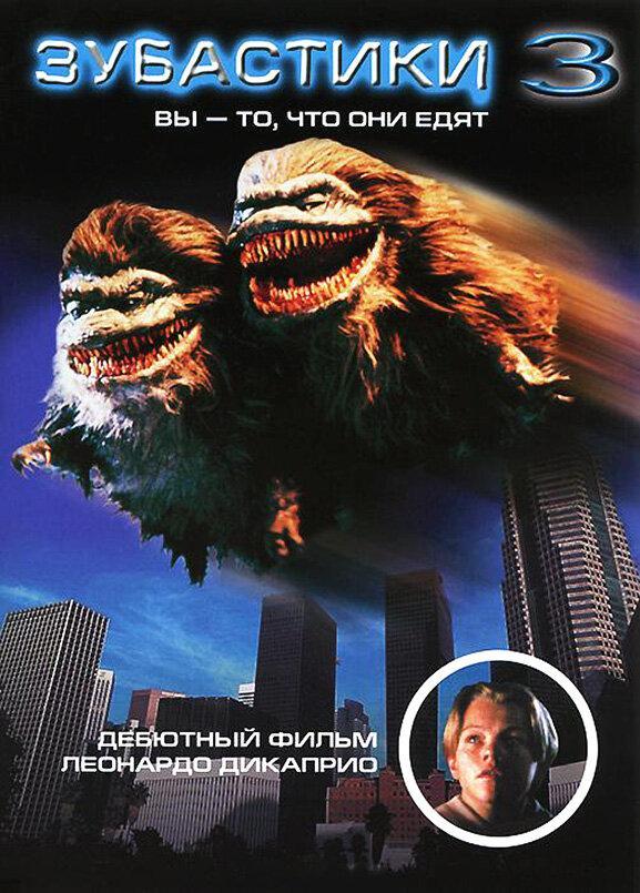Зубастики 3 / Critters3 (1991)