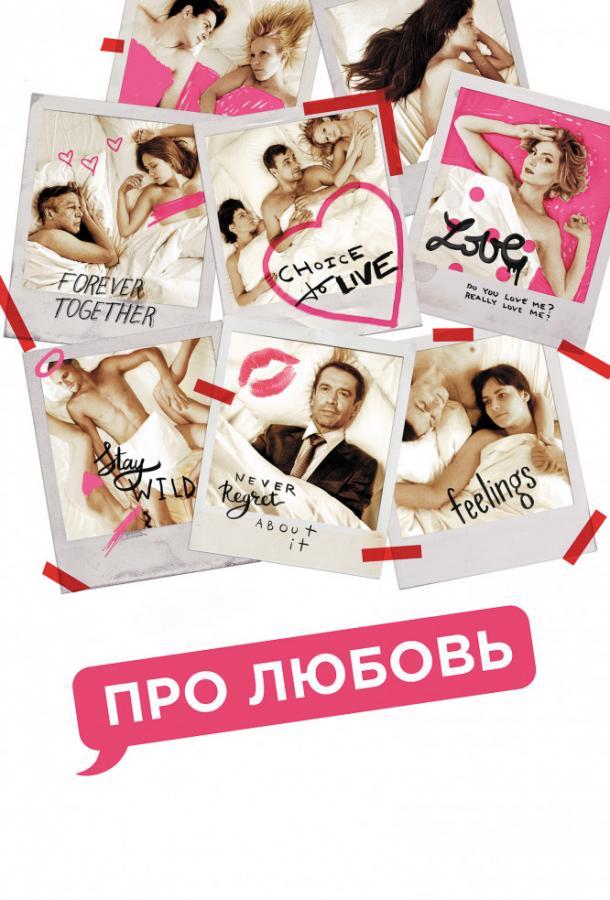 Про любовь / About love (2015)
