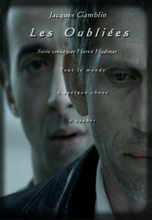 Забытые девушки / Les oubliées (2007)