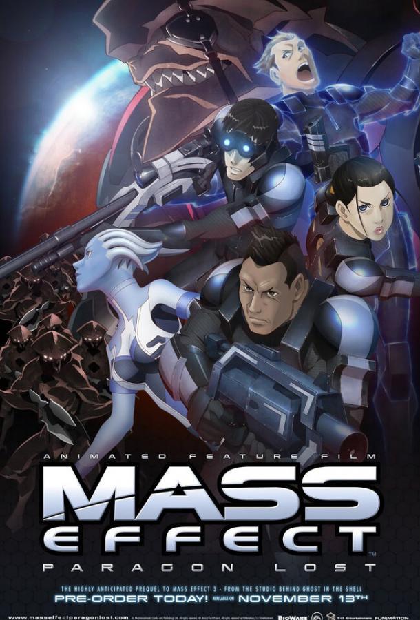 Mass Effect: Утерянный Парагон (2012)