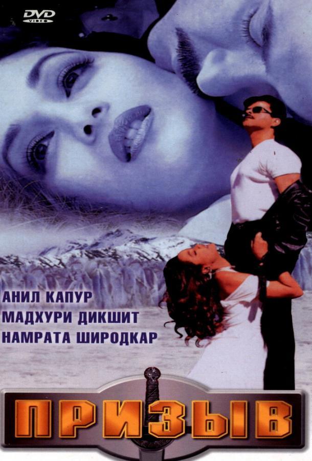 Призыв / Pukar (2000)