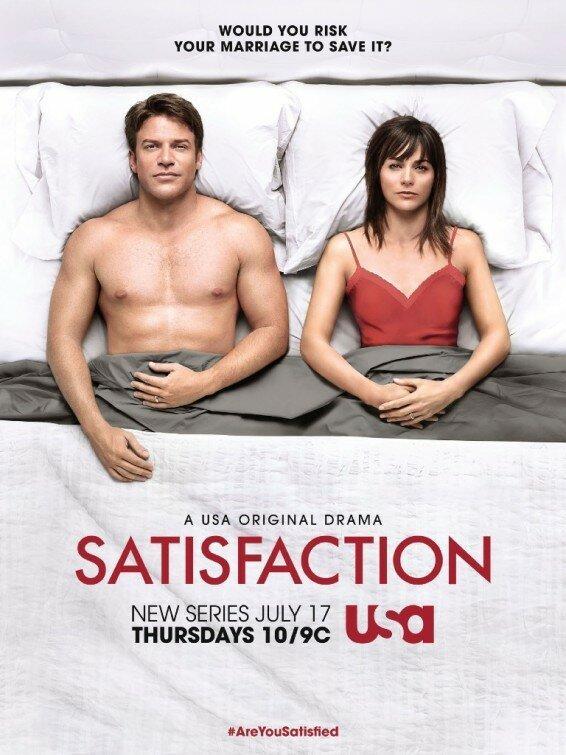 Супружеский долг / Satisfaction (2014)