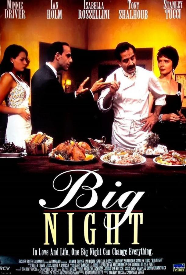 Большая ночь / Big Night (1996)