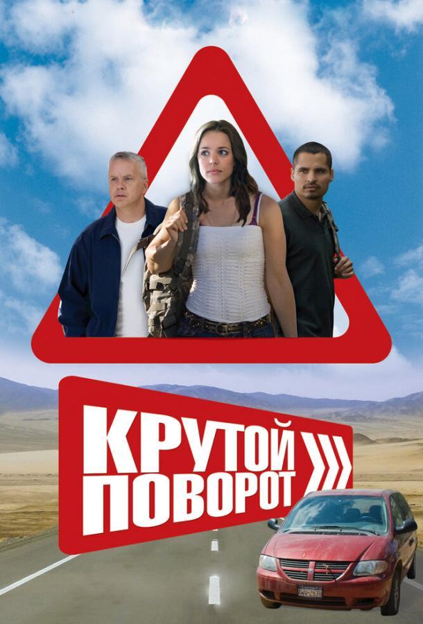 Крутой поворот / The Lucky Ones (2008)