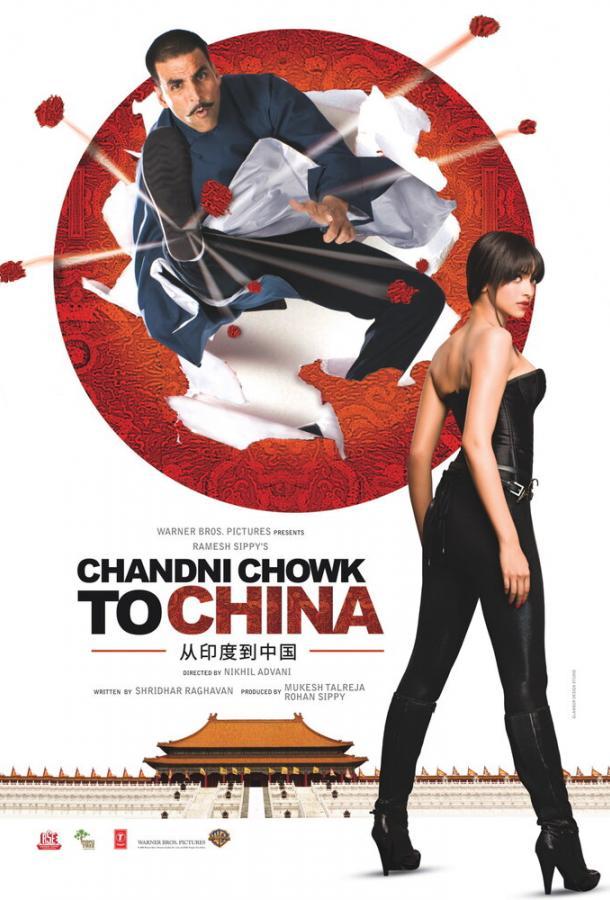 С Чандни Чоука в Китай / Chandni Chowk to China (2009)