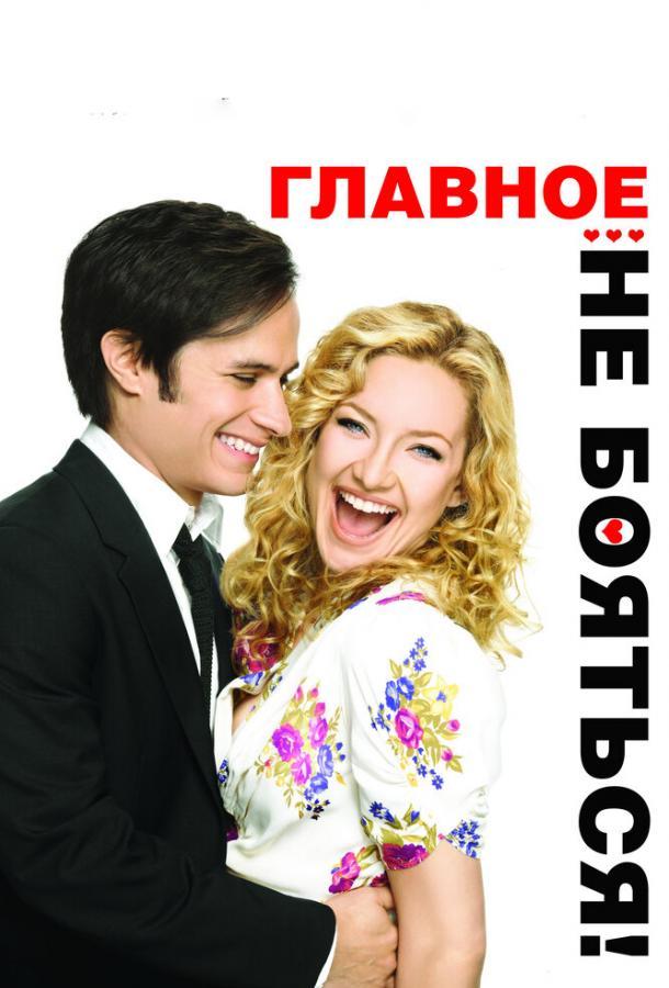 Главное — не бояться! / A Little Bit of Heaven (2010)