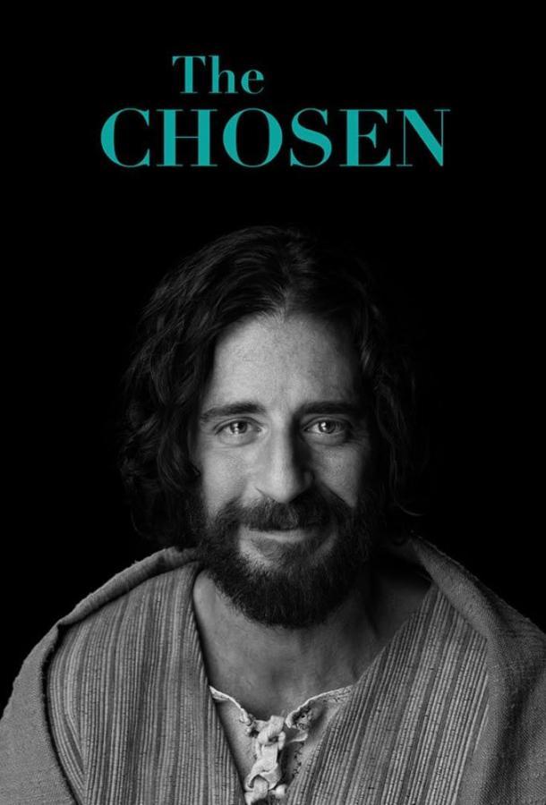 The Chosen 2017 смотреть онлайн 1 сезон все серии подряд в хорошем качестве