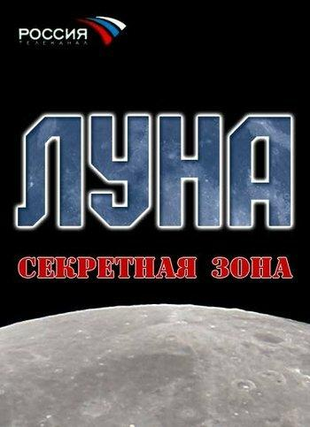 Луна. Секретная зона (2007)