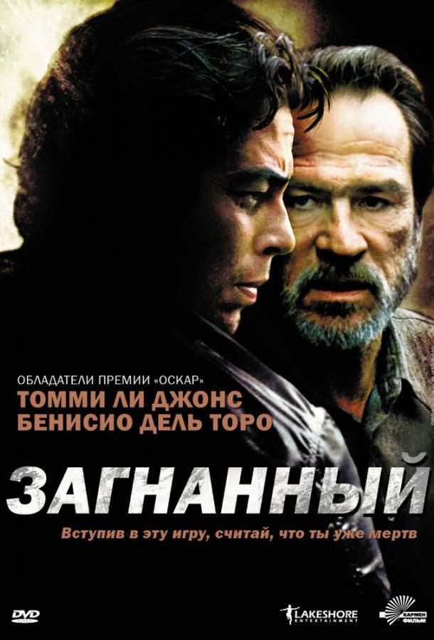 Загнанный / The Hunted (2003)