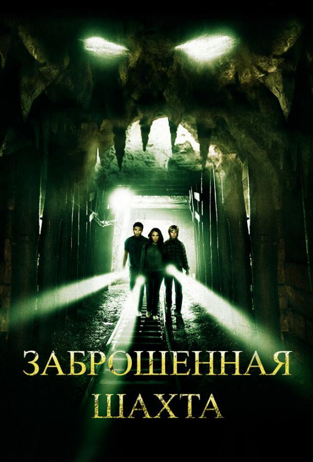 Заброшенная шахта (2012)