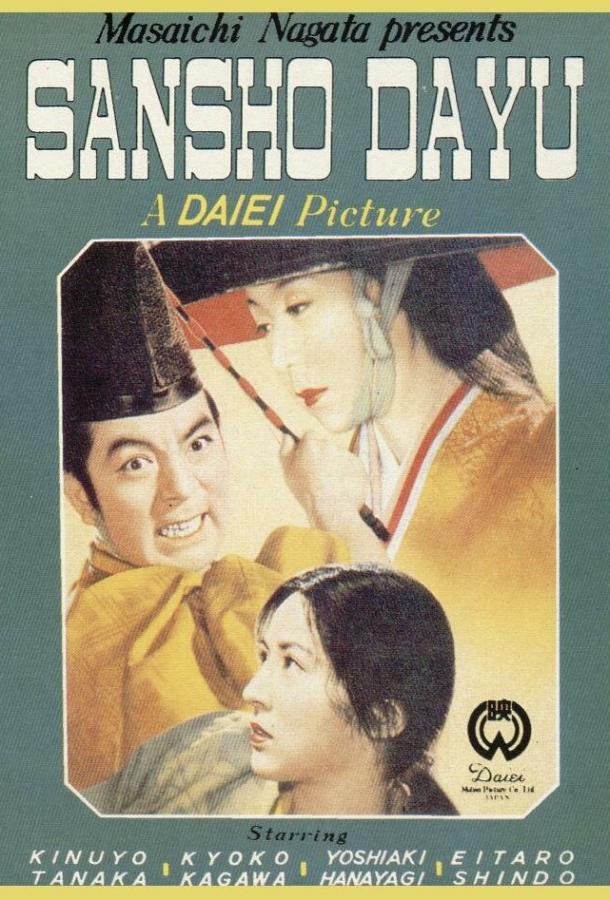 Управляющий Сансё / Sanshô dayû (1954)