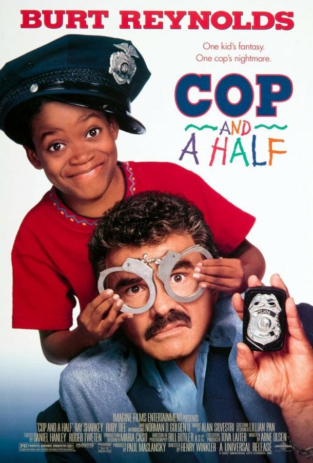 Полицейский с половиной / Cop & ½ (1993)