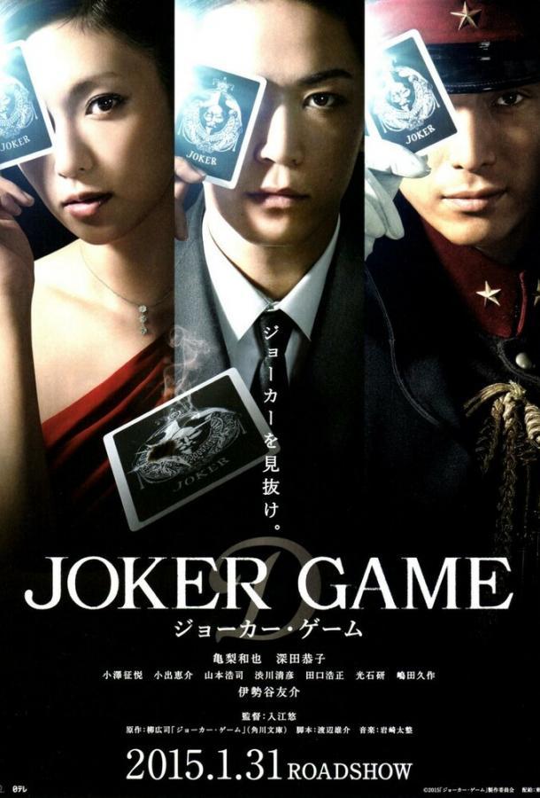 Игра Джокера 2015 смотреть онлайн в хорошем качестве
