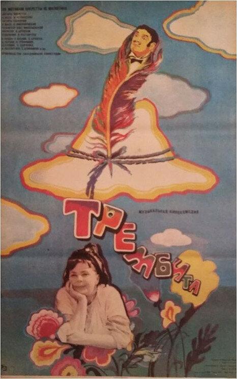 Трембита 1968 смотреть онлайн в хорошем качестве