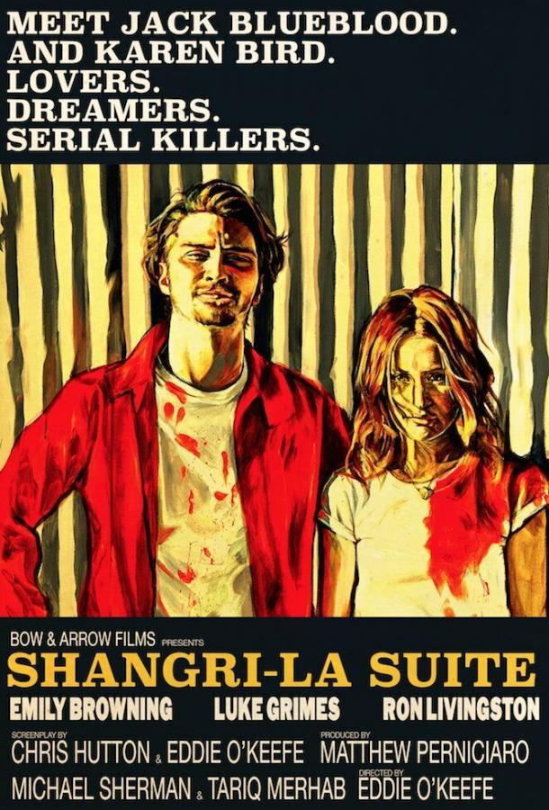 Шангри-Ла Сьют / Shangri-La Suite (2016)