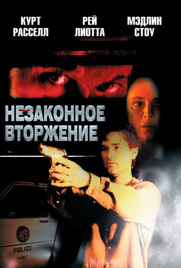 Незаконное вторжение (1992)