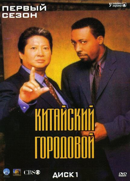 Китайский городовой  (1998) 2 сезон 22 серия.