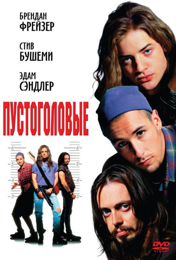 Пустоголовые / Airheads (1994)
