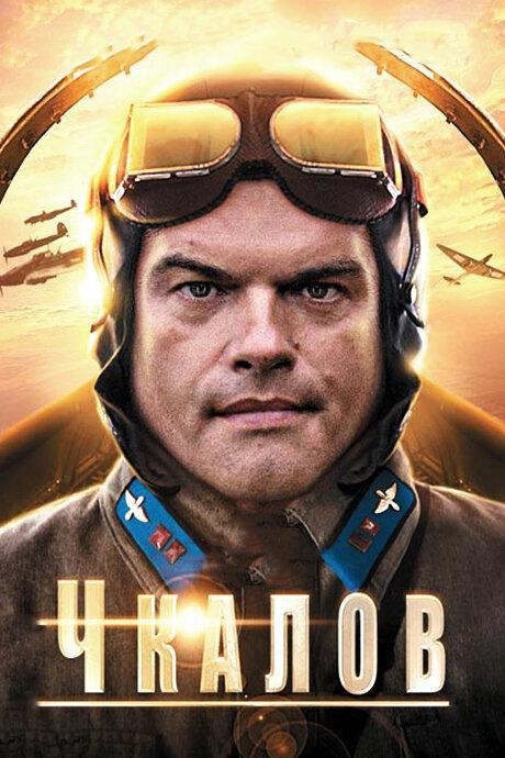 Чкалов (2012)
