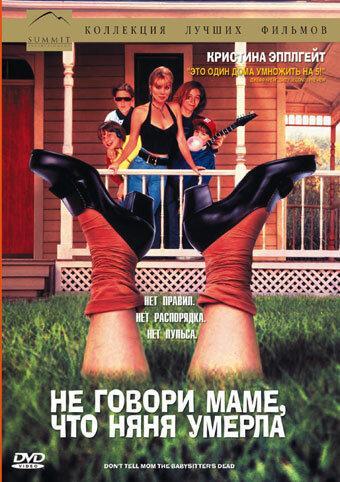 Не говори маме, что няня умерла / Don't Tell Mom the Babysitter's Dead (1991)