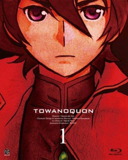 Вечность вечного 1: Мимолётные лепестки / Towa no Quon 1: Utakata no Kaben (2011)