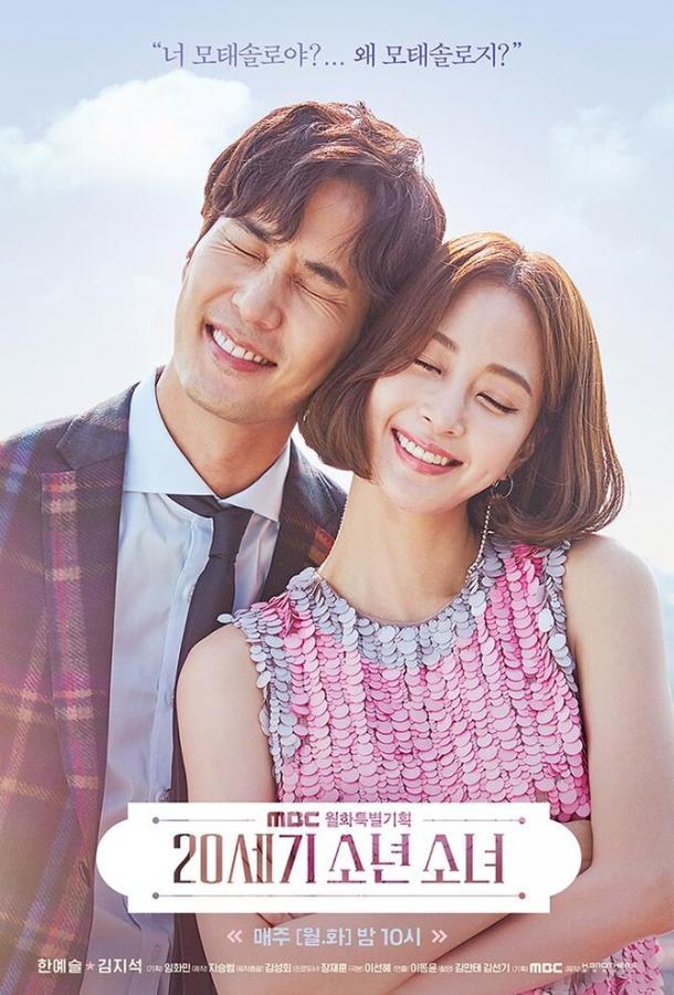 Парень и девушка XX века / 20segi sonyeonsonyeo (2017) смотреть онлайн 1 сезон