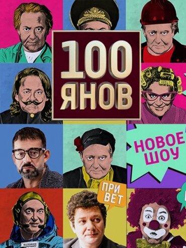 100янов  (2019) 1 сезон 22 серия.