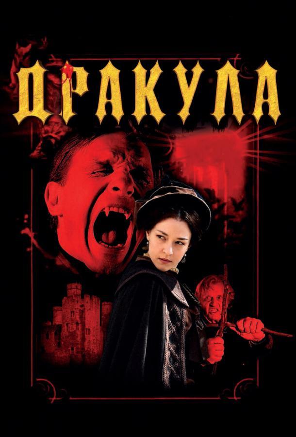 Дракула 3D / Dracula 3D (2012)