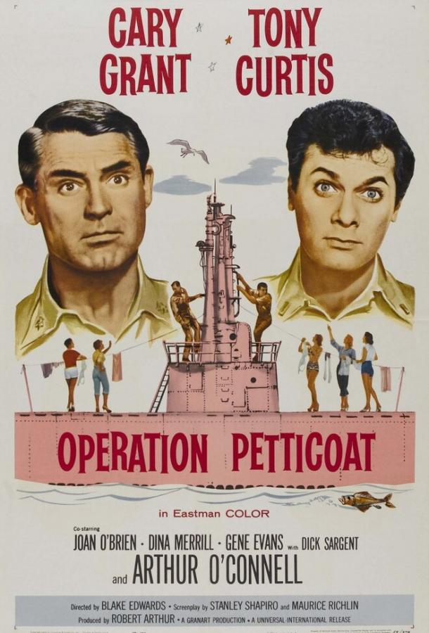 Операция «Нижняя юбка» (1959)