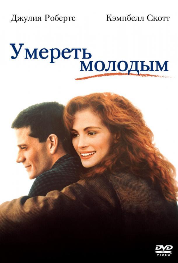 Умереть молодым / Dying Young (1991)